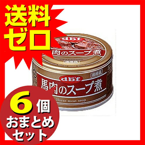 DB馬肉のスープ煮90g ≪おまとめセット【6個】≫