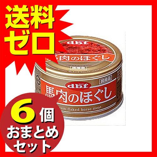 DB馬肉のほぐし90g ≪おまとめセット【6個】≫