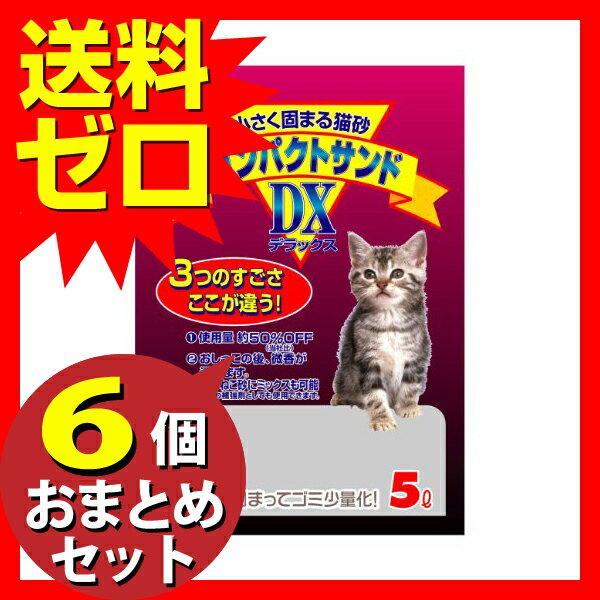 コンパクトサンドDX5L ≪おまとめセット【6個】≫