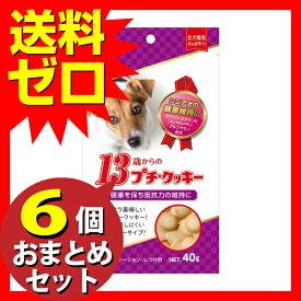 13歳からのプチ・クッキー40g おまとめセット 【 6個 】 ドッグフード ドックフード 犬 イヌ いぬ ドッグ ドック dog ワンちゃん