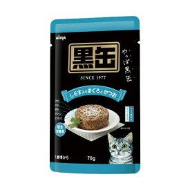 黒缶パウチしらす入り70g おまとめセット 【 6個 】 キャットフード 猫 ネコ ねこ キャット cat ニャンちゃん