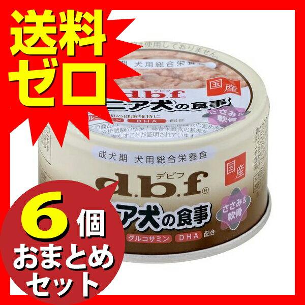 シニア犬の食事ささみ&軟骨85g ≪おまとめセット【6個】≫