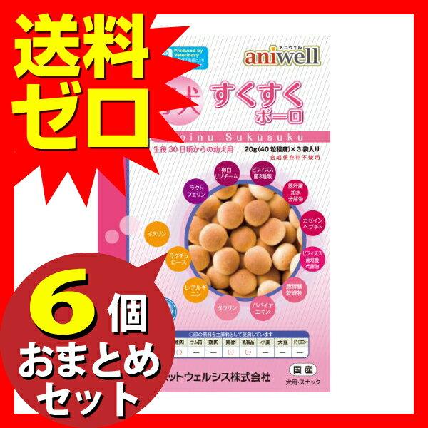 子犬すくすくボーロ3袋 ≪おまとめセット【6個】≫