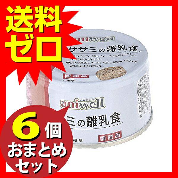 ササミの離乳食85g ≪おまとめセット【6個】≫