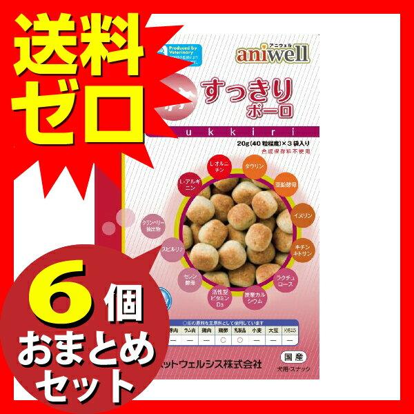 すっきりボーロ2袋 ≪おまとめセット【6個】≫