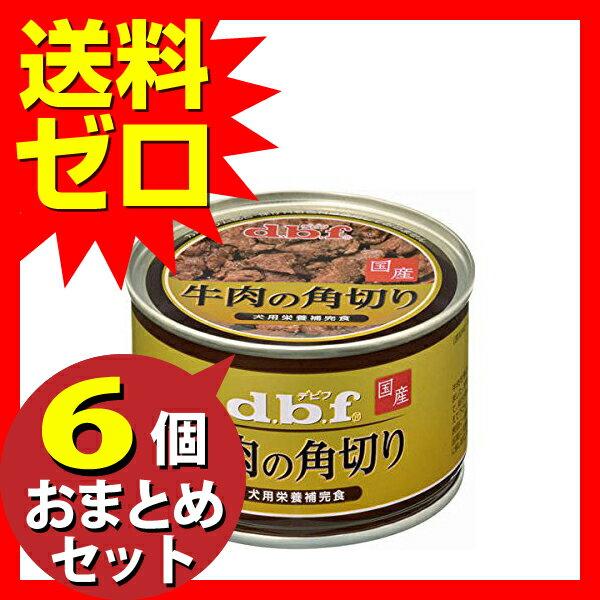 牛肉の角切り150g ≪おまとめセット【6個】≫