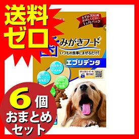 エブリデンタお徳用130g おまとめセット 【 6個 】 ドッグフード ドックフード 犬 イヌ いぬ ドッグ ドック dog ワンちゃん