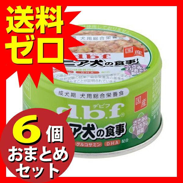 シニア犬の食事ささみ&野菜85g ≪おまとめセット【6個】≫