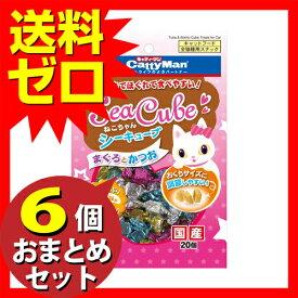 ねこちゃんシーキューブまぐろとかつお20個 おまとめセット 【 6個 】 キャットフード 猫 ネコ ねこ キャット cat ニャンちゃん