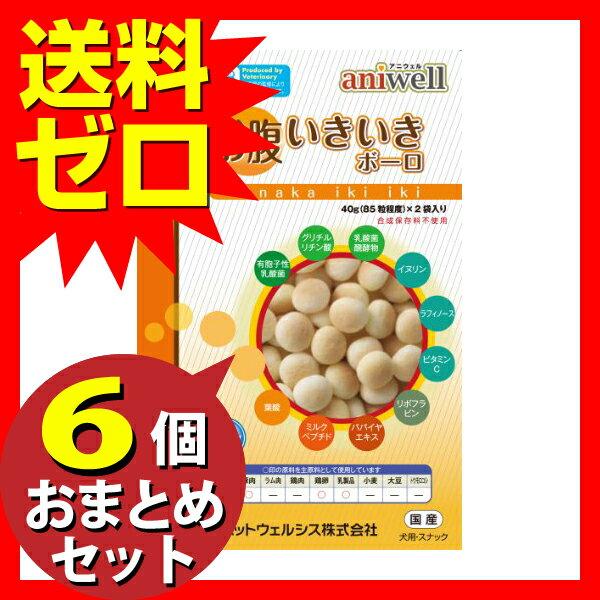 新お腹いきいきボーロ2袋 ≪おまとめセット【6個】≫