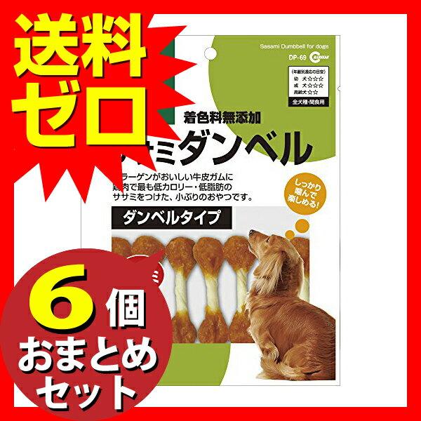 168090 DP−69ササミダンベル8本 ≪おまとめセット 【 6個 】 ≫ ドッグフード ドックフード 犬 イヌ いぬ ドッグ ドック dog ワンちゃん 【 送料無料 】