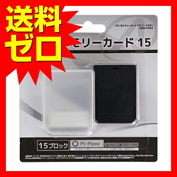 PS1用 メモリーカード15 ブラック プレイステーション プレステ データセーブ バックアップテレビで紹介 雑誌掲載 送料無料 おしゃれ かわいい
