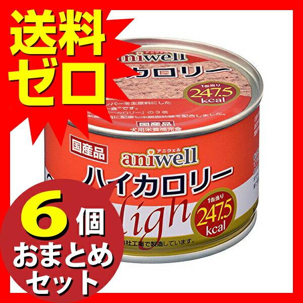 aniwellハイカロリー150g ≪おまとめセット【6個】≫