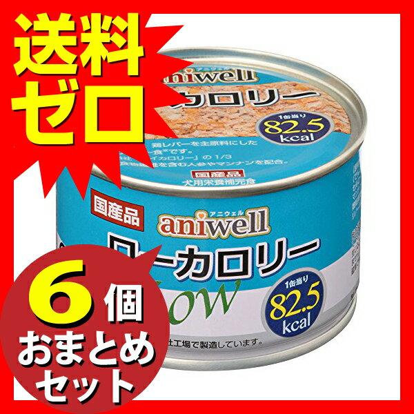 aniwellローカロリー150g ≪おまとめセット【6個】≫