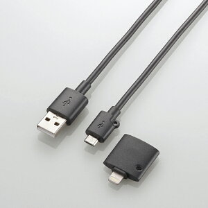 iPhone 6 Plus ライトニング Lightning MicroUSB 変換 ケーブル アイフォン 充電ケーブル iPhone5s iPhone5 iPad air iPad4 iPadmini iPod touch5 Apple MFi 認証品 充電 同期 LHC-AMBLAD03BK LHC-AMBLAD07BK LHC-DUAL03BK