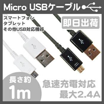 マイクロUSBケーブル 1m 急速充電対応 最大2.4A 高速データ転送対応 micro usb Android スマートフォン タブレット USB機器対応 USB(A)-USB(Micro-B) MicroUSB スマホ 充電ケーブル 100cm 高速充電 ホワイト/ブラック☆UL-CASM001/007★【送料無料】|1402ULZM^ UL.YN