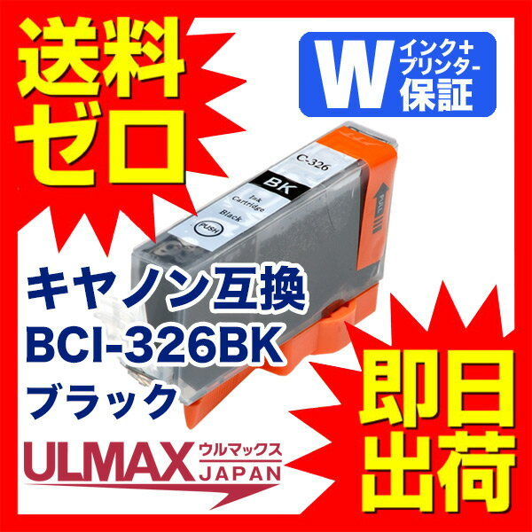 BCI-326BK ×1 ブラック×1 CANON用 【互換インクカートリッジ】 ( BCI-326BK PIXUS MG8230 PIXUS MG8130 PIXUS MG6230 PIXUS MG6130 PIXUS MG5330 PIXUS MG5230 PIXUS MG5130 PIXUS MX893 PIXUS MX883 PIXUS iP4930 PIXUS iP4830 PIXUS iX6530 ) comp.ink rchs