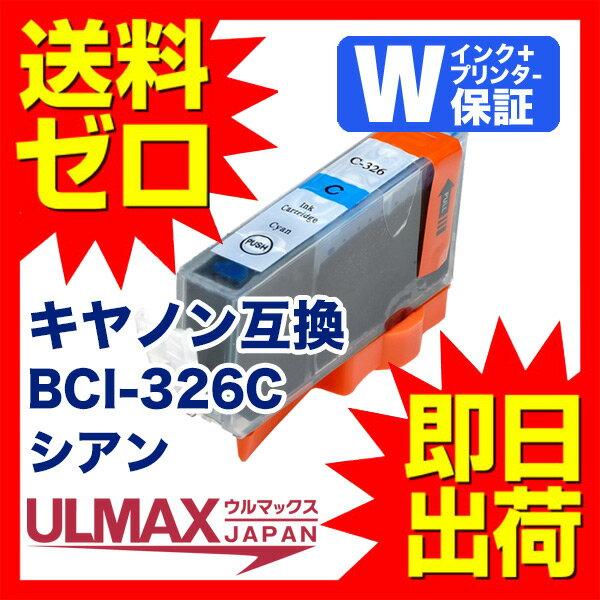 BCI-326C キャノン 【互換インクカートリッジ】 増量 残量表示機能付 【 永久保証 送料無料 即日出荷 】 内容( BCI-326C 1個 ) CANON comp.ink rchs rchs