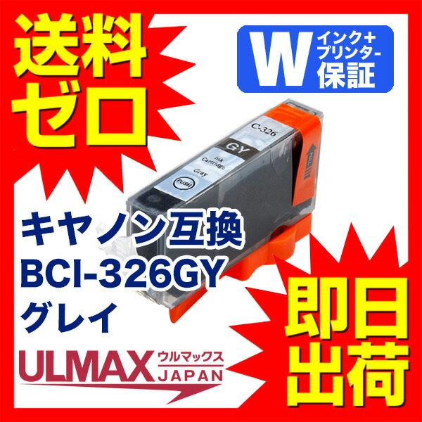 BCI-326GY 【互換インクカートリッジ】 残量表示機能付 【 永久保証 送料無料 即日出荷 】 ICチップ付 内容( BCI-326GY 1個 ) CANON ( キヤノン ) comp.ink rchs