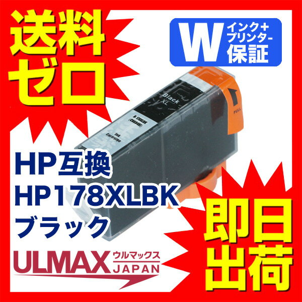 HP178XLBK 【互換インクカートリッジ】 残量表示機能付 【 永久保証 送料無料 即日出荷 】 ICチップ付 内容( HP178XLBK 1個 ) HP ( ヒューレットパッカード ) comp.ink rchs