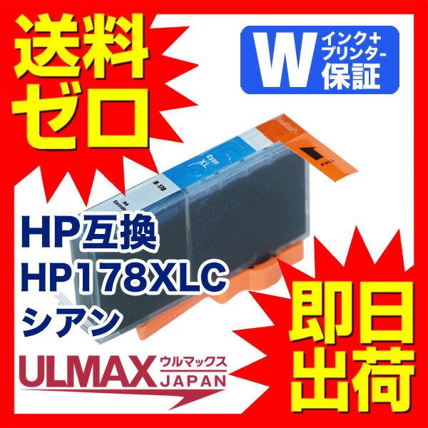HP178XLC 【互換インクカートリッジ】 残量表示機能付 【 永久保証 送料無料 即日出荷 】 ICチップ付 内容( HP178XLC 1個 ) HP ( ヒューレットパッカード ) comp.ink rchs