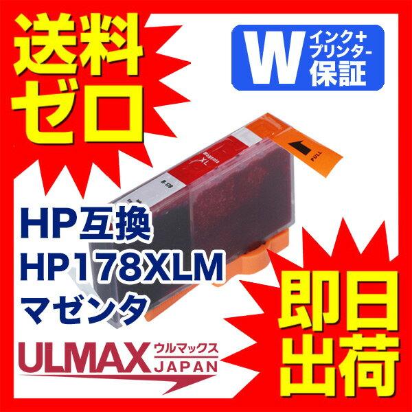 HP178XLM 【互換インクカートリッジ】 残量表示機能付 【 永久保証 送料無料 即日出荷 】 ICチップ付 内容( HP178XLC 1個 ) HP ( ヒューレットパッカード ) comp.ink rchs