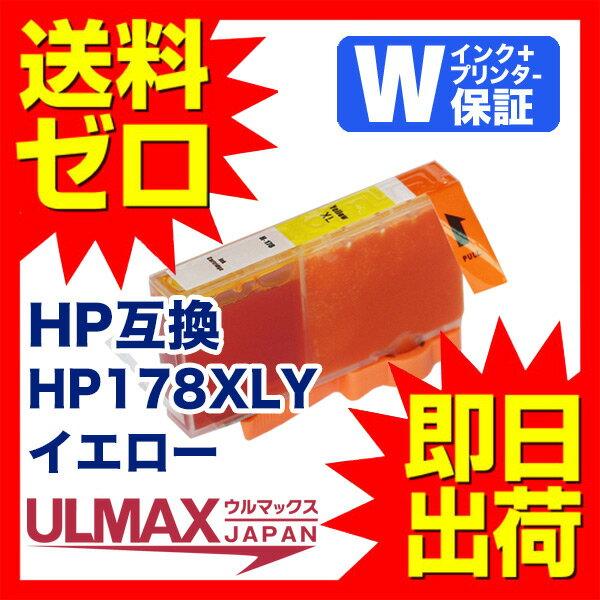 HP178XLY 【互換インクカートリッジ】 残量表示機能付 【 永久保証 送料無料 即日出荷 】 ICチップ付 内容( HP178XLY 1個 ) HP ( ヒューレットパッカード ) comp.ink rchs
