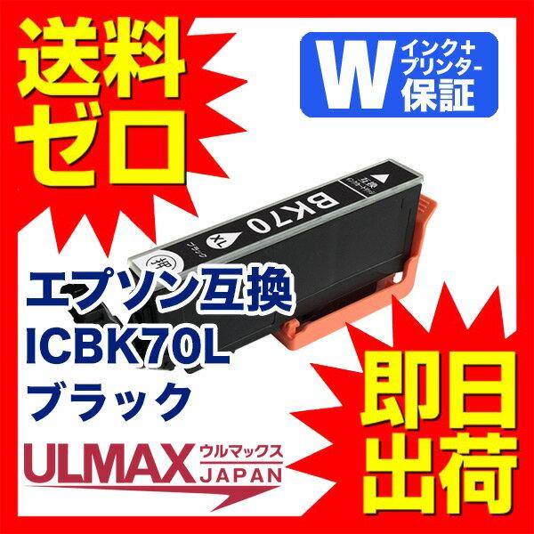ICBK70L ( ICBK70 【互換インクカートリッジ】 ) 増量 残量表示機能付 【 永久保証 送料無料 即日出荷 】 ICチップ付 内容( ICBK70L 1個 ) EPSON ( エプソン ) さくらんぼ comp.ink rchs
