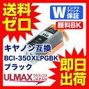 BCI-350XLPGBK ( ブラック ) BCI350XLPGBK BCI350PGBK BCI350XL BCI350 PGBK canon キヤノン きやのん キャノン 送料…