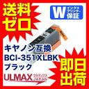 BCI-351XLBK ( ブラック ) BCI351XLBK BCI351BK 351 BK canon キヤノン きやのん キャノン 送料無料 高品質 永久保証 …