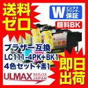 LC111-4PK ( LC111BK - 顔料 LC111C LC111M LC111Y ) ブラザー 互換 4色セット LC111 4PK LC 111 BROTHER ブラザー ぶらざー 顔料ブ