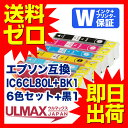 IC6CL80L 6色セット +BK1個 ICBK80 ICC80 ICM80 ICY80 ICLC80 ICLM80 エプソン用互換インク ( IC80L EP-707A EP-708A EP-77