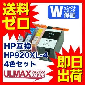 HP920XL-4 4色セット×1 HP用 【 互換インクカートリッジ 】 HP920XLBK HP920XLC HP920XLM HP920XLY ( HP920 OfficeJet 7500A / 6500A Plus / A / Wireless / / 6000 / 7000 ) comp.ink