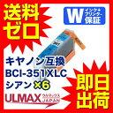 BCI-351XLC ×6 シアン×6 CANON用 【 互換インクカートリッジ 】 ( PIXUS MG7530F MG7530 MG7130 MG6730 MG6530 MG6330 MG5630 PIXUS MG5530 PIXUS MG5430 PIXUS MX923 PIXUS iP8730 iP7230 iX6830 ) comp.ink