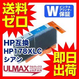 HP178XLC ×4 シアン×4 HP用 【 互換インクカートリッジ 】 ( Deskjet 3070A 3520 Officejet 4620 Photosmart 5510 5520 5521 6510 6520 6521 B109A C5380 C6380 ) comp.ink