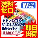 BCI-371XL+370XL/5MP ( BCI-371+370 キャノン 互換 インクカートリッジ ) 大容量 残量表示機能付 【 永久保証 送料無…