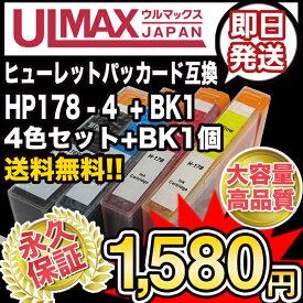 HP178XL-4 +HP178XLBK×1 4色セット+ブラック×1 HP178XLBK HP178XLC HP178XLM HP178XLY 【 互換インクカートリッジ 】 ( HP178 Deskjet 3520 Officejet 4620 Photosmart 5510 5520 5521 6510 6520 6521 ) comp.ink