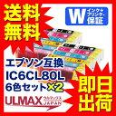 IC6CL80L ×2セット ( IC6CL80 エプソン )【互換インクカートリッジ】 増量版 残量表示機能付 【 永久保証 送料無料 …