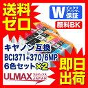 BCI-371XL+370XL/6MP 6色セット×2 CANON用互換インク BCI-370XLPGBK - 顔料 BCI-371XLBK BCI-371XLC BCI-371XLM BCI-371