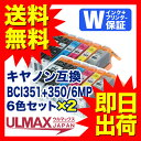 BCI-351XL+350XL/6MP 6色セット×2 CANON用互換インク BCI-350XLPGBK - 顔料 BCI-351XLBK BCI-351XLC BCI-351XLM BCI-351