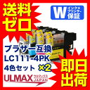 LC111-4PK 4色セット×2 Brother用互換インク LC111BK LC111C LC111M LC111Y ( LC111 DCP-J957N J757N J557N MFC-J877N