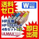 HP178XL-4 4色セット×2 HP用互換インク HP178XLBK HP178XLC HP178XLM HP178XLY ( HP178 Deskjet 3520 Officejet 4620