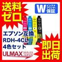 RDH-4CL 4色セット ×1 互換インク 送料無料 インクカートリッジ エプソン EPSON インク プリンター RDH-BKL RDH-C RD…