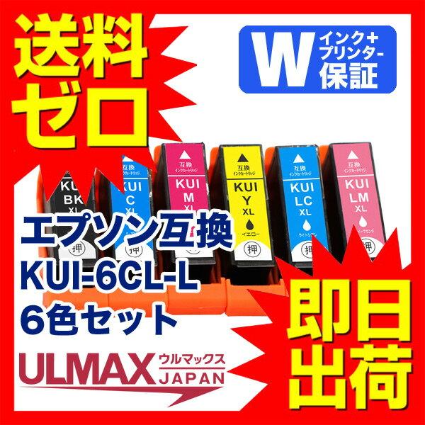 KUI-6CL-L ( KUI-6CL エプソン 互換 インクカートリッジ ) 増量版 残量表示機能付 【 永久保証 送料無料 即日出荷 】 内容( KUI-BK-L KUI-C‐L KUI-M‐L KUI-Y‐L KUI-LC-L KUI-LM-L 各1個 ) EPSON クマノミ comp.ink rchs FKBR