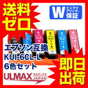 KUI-6CL-L 6色セット ×1 互換インク 送料無料 インクカートリッジ エプソン EPSON インク プリンターEP社 ( EP-879AB…