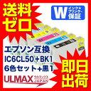 IC6CL50 ( ICBK50 ICC50 ICM50 ICY50 ICLC50 ICLM50 ) エプソン 互換 6色セット IC50 50 epson エプソン えぷそん 送料無料 高品質 永久