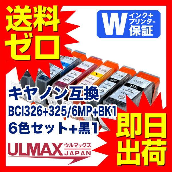 BCI-326+325/6MP キャノン 【互換インクカートリッジ】 黒1個追加! 残量表示機能付 【 永久保証 送料無料 即日出荷 】 内容( BCI-325PGBK BCI-326BK BCI-326C BCI-326M BCI-326Y BCI-326GY 各1個+BK1個 ) CANON comp.ink FKBR rchs