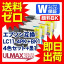 LC11-4PK 4色セット×1+BK1個 Brother用互換インク LC11BK - 顔料 LC11C LC11M LC11Y ( LC11 MFC-J950DN MFC-J950DWN MFC-