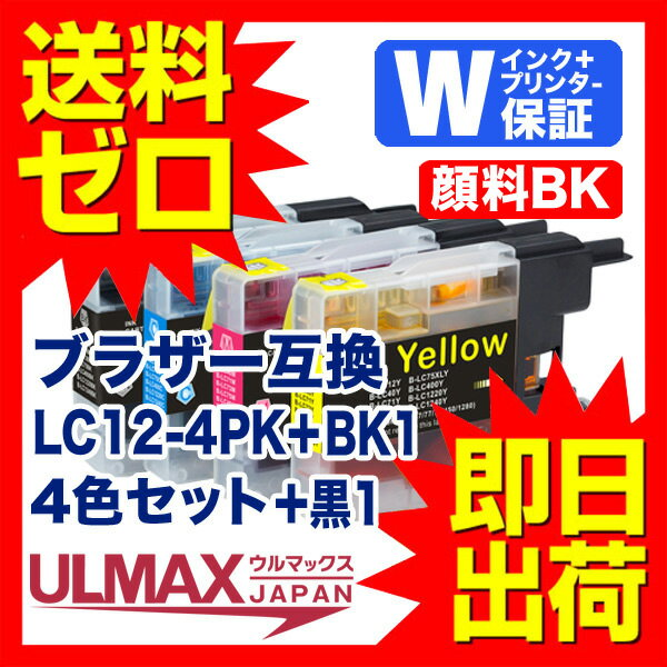 LC12-4PK ブラザー 【互換インクカートリッジ】 黒1個追加! 【 永久保証 送料無料 即日出荷 】 内容( LC12BK LC12C LC12M LC12Y 各1個+BK1個 ) brother comp.ink rchs FKBR