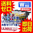 LC12-4PK 4色セット×1+ブラック1個 LC12BK - 顔料 LC12C LC12M LC12Y ブラザー用互換インク ( LC12 DCP-J940N-B DCP-J940N-W DCP-